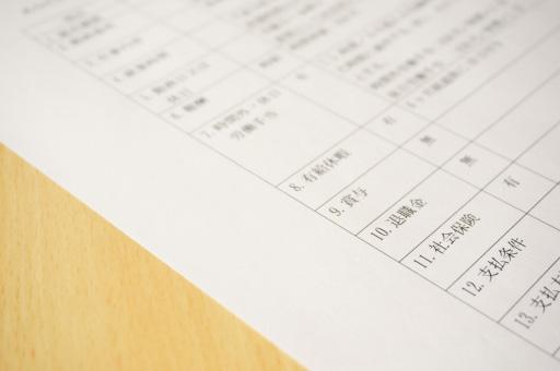 派遣で雇用保険に加入するための条件