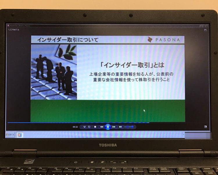 パソナの登録会で観る機密保持についての案内動画