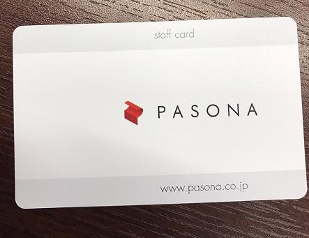 派遣のパソナで登録が完了すると渡されるスタッフ用のカード