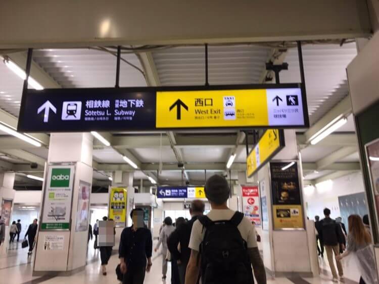 テンプスタッフ登録会場への道順①JR横浜駅改札を出て西口方面へ