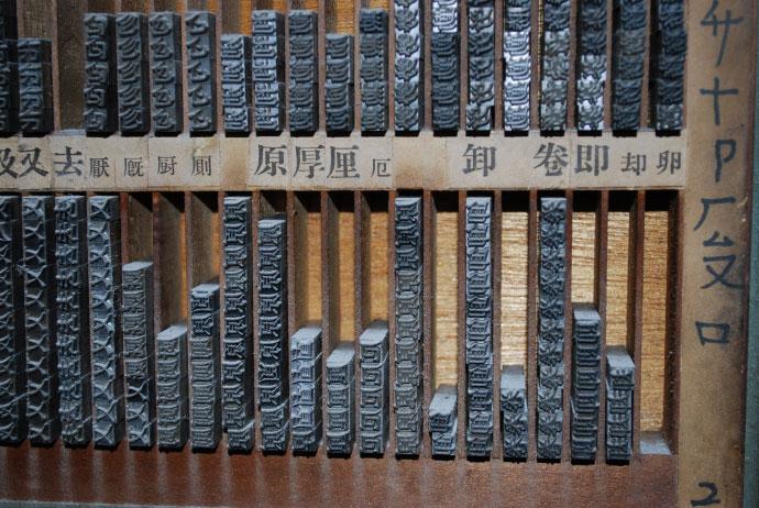 活版印刷で使われる活字