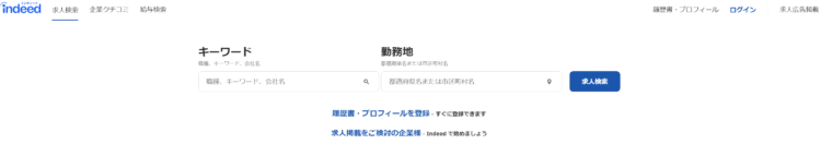 indeed公式のHP